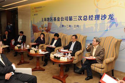 上海市基金同业公会